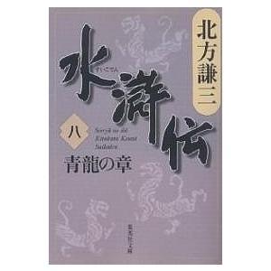 水滸伝 8 / 北方謙三