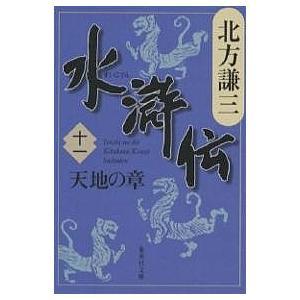 水滸伝  天地の章  11    / 北方謙三  著 - 集英社の商品画像|ナビ