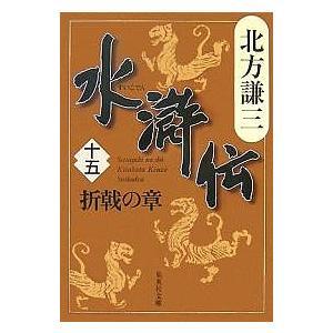水滸伝 15 / 北方謙三