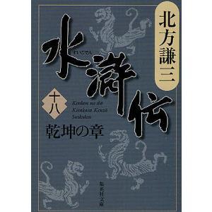 水滸伝 18 / 北方謙三|bookfan