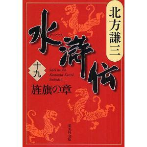 水滸伝  旌旗の章  19    / 北方謙三  著 - 集英社の商品画像|ナビ