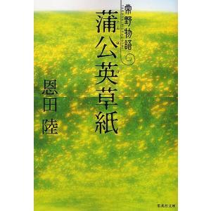 蒲公英草紙 / 恩田陸 bookfan