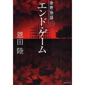 エンド・ゲーム / 恩田陸 bookfan