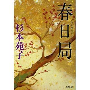 著:杉本苑子 出版社:集英社 発行年月:2010年06月 シリーズ名等:集英社文庫 す2−14
