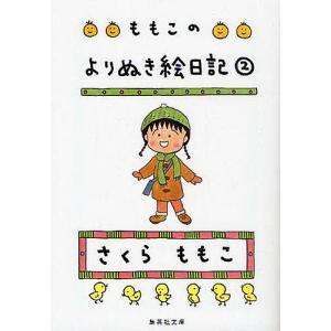 著:さくらももこ 出版社:集英社 発行年月:2010年12月 シリーズ名等:集英社文庫 さ24−15...