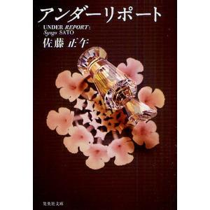 著:佐藤正午 出版社:集英社 発行年月:2011年01月 シリーズ名等:集英社文庫 さ15−12