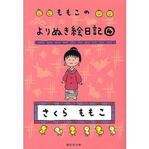 著:さくらももこ 出版社:集英社 発行年月:2011年12月 シリーズ名等:集英社文庫 さ24−17...