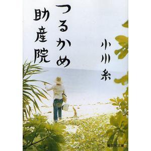 著:小川糸 出版社:集英社 発行年月:2012年06月 シリーズ名等:集英社文庫 お73−1