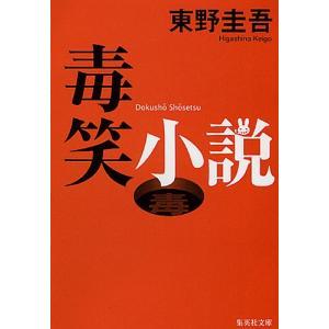 毒笑小説 / 東野圭吾 bookfan