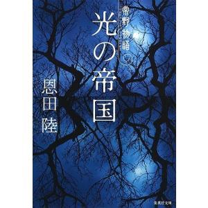 光の帝国 / 恩田陸 bookfan