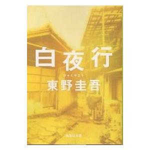 白夜行 / 東野圭吾 bookfan
