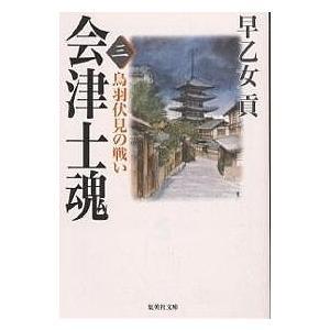 会津士魂 3 / 早乙女貢|bookfan