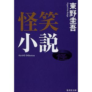 怪笑小説 / 東野圭吾 bookfan
