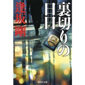 裏切りの日日 / 逢坂剛|bookfan