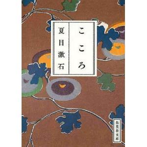 こころ / 夏目漱石|bookfan