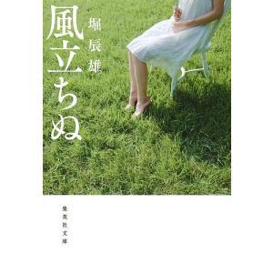風立ちぬ / 堀辰雄