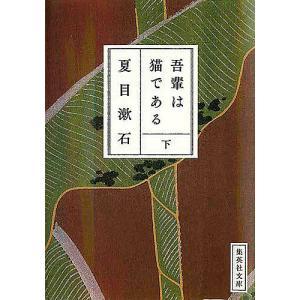 著:夏目漱石 出版社:集英社 発行年月:1995年06月 シリーズ名等:集英社文庫