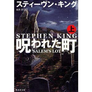 呪われた町  上 改訂新版  上    / スティーヴン・キング  著 - 集英社の商品画像 ナビ