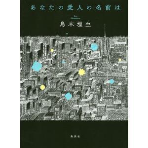 著:島本理生 出版社:集英社 発行年月:2018年12月