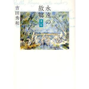 永遠の故郷-薄明 / 吉田秀和