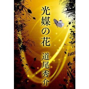 光媒の花/道尾秀介