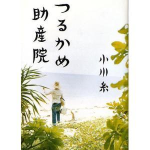 著:小川糸 出版社:集英社 発行年月:2010年12月
