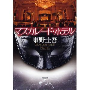 著:東野圭吾 出版社:集英社 発行年月:2011年09月