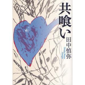 共喰い / 田中慎弥|bookfan