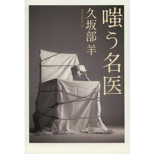 嗤う名医 久坂部羊 著者 の商品画像|ナビ
