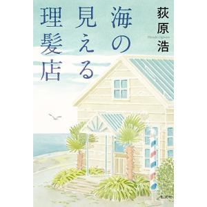 著:荻原浩 出版社:集英社 発行年月:2016年03月
