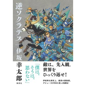 逆ソクラテス / 伊坂幸太郎|bookfan