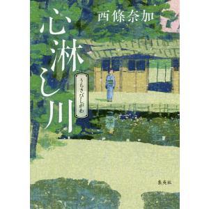 心淋(うらさび)し川 / 西條奈加|bookfan