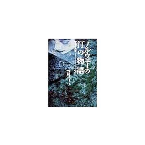 ノルウェーの汀の物語 ディーナの愛 下 / ハルビヨルグ・ヴァッスムー / 佐々田雅子 bookfan