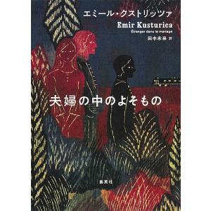 夫婦の中のよそもの / エミール・クストリッツァ / 田中未来 bookfan