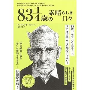 83 1/4歳の素晴らしき日々 / ヘンドリック・フルーン / 長山さき bookfan