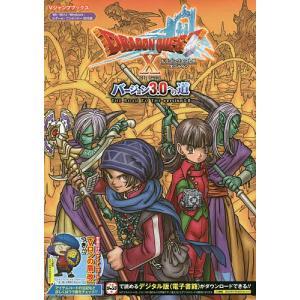 ドラゴンクエスト10オンラインバージョン3.0への道 Wii・Wii U・Windows・dゲーム・...