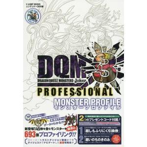 ドラゴンクエストモンスターズジョーカー3プロフェッショナル モンスタープロファイル ニンテンドー3D...