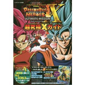 ドラゴンボールヒーローズアルティメットミッションX超究極(スーパーアルティメット)Xガイド ニンテンドー3DS版