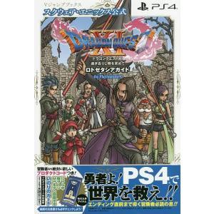 ドラゴンクエスト11過ぎ去りし時を求めてロトゼタシアガイド for PlayStation 4