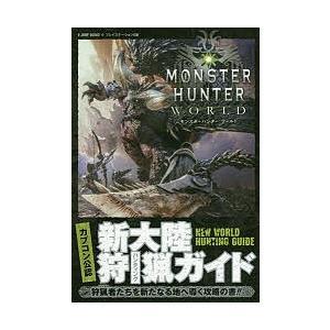 モンスターハンター:ワールド新大陸狩猟(ハンティング)ガイド カプコン公認 プレイステーション4版