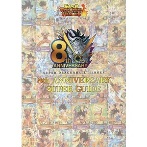 SUPER DRAGONBALL HEROES 8th ANNIVERSARY SUPER GUIDE バンダイ公認/ゲーム