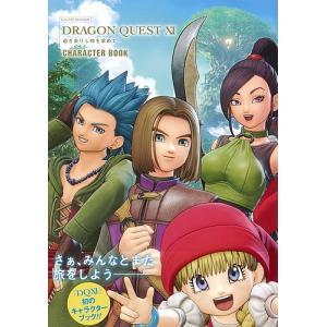 DRAGON QUEST 11過ぎ去りし時を求めてCHARACTER BOOK / ゲーム