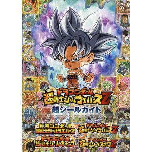 ドラゴンボール超戦士シールウエハースZ超シールガイド / ゲーム|bookfan