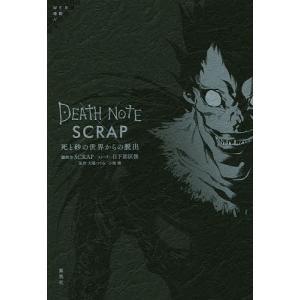 DEATH NOTE×SCRAP死と砂の世界からの脱出 / SCRAP謎制作日下部匡俊ストーリー大場つぐみ / 小畑健