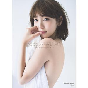NO GAZPACHO IITOYO MARIE FIRST PHOTOBOOK / YANISHI...
