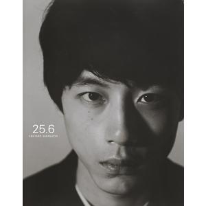25.6 坂口健太郎写真集/田邊剛