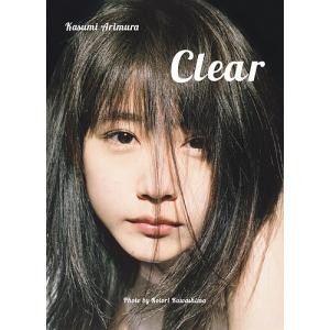 〔予約〕有村架純写真集 「Clear」/有村架純/川島小鳥...
