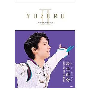 YUZURU 羽生結弦写真集 2/羽生結弦/能登直/能登直