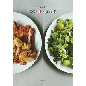 この2皿さえあれば。 / 有元葉子 / レシピ