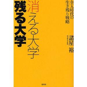 著:諸星裕 出版社:集英社 発行年月:2008年07月